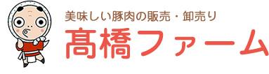 【高橋ファーム】オンラインショッピング